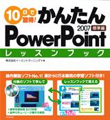 [表紙]10日で習得!かんたんPowerPoint 2007 レッスンブック 標準編