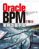 [表紙]Oracle BPMで知る業務改善手法 〜統合ツールが変化に強い改善サイクルをサポート〜