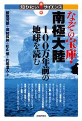 [表紙]なぞの宝庫・南極大陸 100万年前の地球を読む