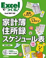 [表紙]Excelでつくる! 家計簿 住所録 スケジュール表