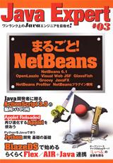 [表紙]Java Expert #03