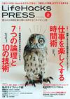[表紙]Life Hacks PRESS vol.2