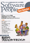 [表紙]Software Peple Best Selection