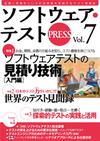 [表紙]ソフトウェア・テストPRESS Vol.7
