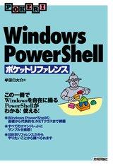 [表紙]Windows PowerShell ポケットリファレンス