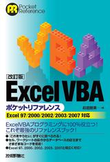 [表紙]改訂版 Excel VBAポケットリファレンス
