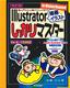 [改訂版]超入門から上級テクニックまで Illustrator「描画・イラスト」しっかりマスター