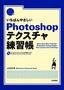 いちばんやさしい Photoshop テクスチャ練習帳