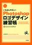 いちばんやさしい Photoshop ロゴデザイン 練習帳