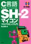 C言語による SH-2マイコン プログラミング入門