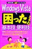 Windows Vistaで困ったときの基本技・便利技