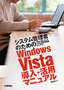 システム管理者のためのWindows Vista導入・活用マニュアル