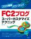 ブログ簡単パワーアップ FC2ブログ スーパーカスタマイズテクニック