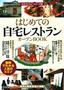 [表紙]はじめての<wbr/>「自宅レストラン」<wbr/>オープン<wbr/>BOOK