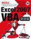 [表紙]かんたんプログラミング<br/>Excel 2007 VBA 基礎編