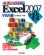 Excel2007の技 VBA編