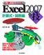 Excel2007の技 計算式・関数編