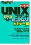 [改訂第3版]UNIXコマンドポケットリファレンス ビギナー編