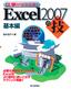 Excel2007の技 基本編