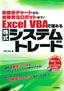 株解析チャートから自動発注ロボットまで!  Excel VBAで極めるシステムトレード