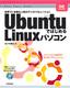 Ubuntuではじめる Linuxパソコン