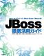 [表紙]JBoss<wbr/>徹底活用ガイド<br/><span clas