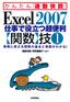 Excel 2007 仕事で役立つ超便利【関数】技1