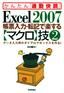 Excel 2007 帳票入力・転記で楽する【マクロ】技2