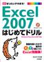 Excel 2007 はじめてドリル