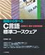 [表紙]基礎から学べる C<wbr/>言語 標準コースウェア<br/><span clas