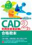 [表紙]平成<wbr/>20<wbr/>年度 CAD<wbr/>利用技術者試験<wbr/>2<wbr/>級合格教本