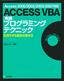 [Access 2000/2002/2003/2007対応] ACCESS VBA[実践]プログラミングテクニック ――応用できる基本の書き方