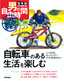 [表紙]自転車のある生活を楽しむ
