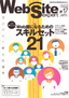 [表紙]Web Site Expert #17