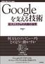 Googleを支える技術 ……巨大システムの内側の世界