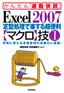 Excel 2007 定型処理で楽する超便利【マクロ】技1