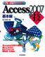 [表紙]Access2007<wbr/>の技 基本編