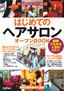 [表紙]はじめての<wbr/>『ヘアサロン』<wbr/>オープン<wbr/>BOOK
