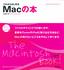[表紙]これからはじめる Mac<wbr/>の本