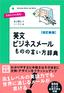 【改訂新版】英文ビジネスメール ものの言い方辞典