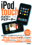 iPod touchハイパーナビゲーター