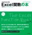 これからはじめる Excel関数の本