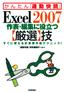 Excel 2007 作表・編集に役立つ【厳選】技