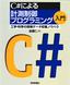 [表紙]C#<wbr/>による計測制御プログラミング入門