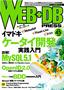WEB+DB PRESS Vol.45