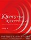 jQueryで作るAjaxアプリケーション