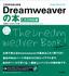 これからはじめる Dreamweaverの本 [CS3対応版]