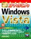 今すぐ使えるかんたん Windows Vista