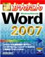 今すぐ使えるかんたん Word 2007