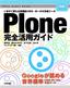 Plone完全活用ガイド